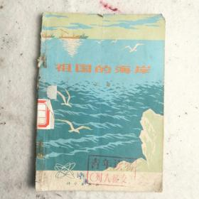 《祖国的海岸》1976年科学出版社