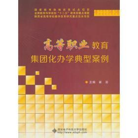 高等职业教育集团化办学典型案例
