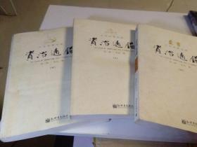 资治通鉴 第2辑  东汉 魏 文白对照全译 套装全3册实物图