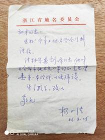 杨小法信札一通一页【无信封】