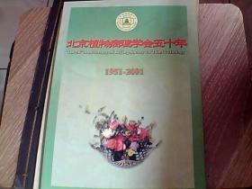 北京植物病理学会五十年  1951-2001