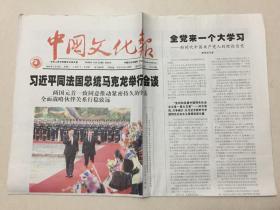 中国文化报 2018年 1月10日 星期三 第7949期 今日8版 邮发代号:1-115