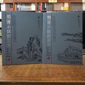 明清小说版画(上下册)