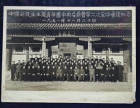 中國新民主主義青年團中央委員會第二次全體會議紀念(1951年11月20日)