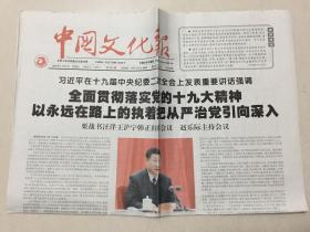 中国文化报 2018年 1月12日 星期五 第7951期 今日8版 邮发代号:1-115