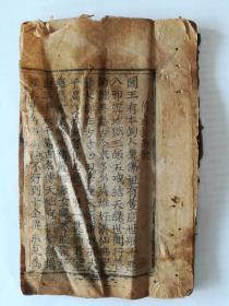 线装古籍·第25册·清代·缺封面·后皮·品差