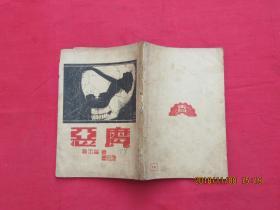 民国二十五年初版鲁迅译《恶魔》
