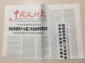 中国文化报 2018年 1月15日 星期一 第7954期 今日8版 邮发代号:1-115
