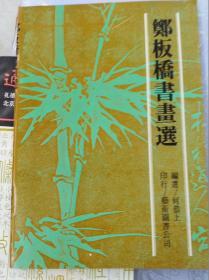 郑板桥书画选 72年初版