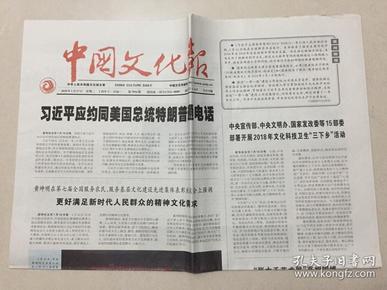 中国文化报 2018年 1月17日 星期三 第7956期 今日8版 邮发代号:1-115