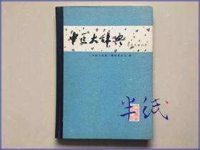 中医大辞典 医史文献分册 1981年初版精装