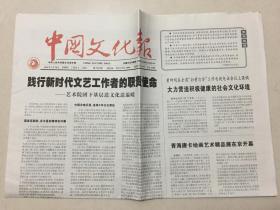中国文化报 2018年 1月18日 星期四 第7957期 今日12版 邮发代号:1-115