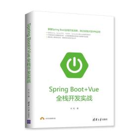 SpringBoot+Vue全栈开发实战