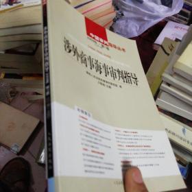 涉外商事海事审判指导2009年第1辑(总第18辑