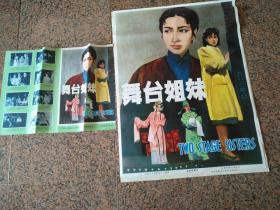 精品电影宣传画1、1965年电影海报==舞台姐妹(一对),上海天马电影制片厂,中国电影公司,规格1、2开各一张,95品。