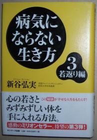 日文原版书 病気にならない生き方(3(若返り编)) 新谷弘実