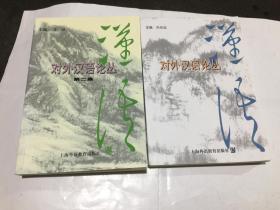 对外汉语论丛+对外汉语论丛.第二集     (2本合让25元)