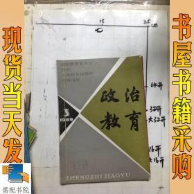 政治教育     1989   3    4     共2本合售
