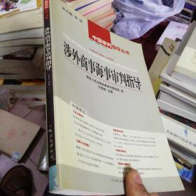 涉外商事海事审判指导.2004年·第2辑 总第8辑