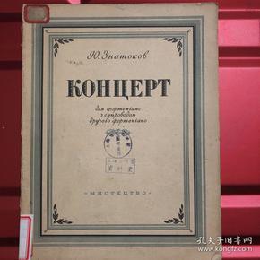 KOHIIEPT俄文原版老乐谱