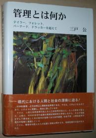 日文原版书 管理とは何か テイラー,フォレット,バーナード,ドラッカーを超え 三戸公