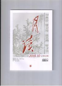 《月读》(2018年第10期 总第82期)中华书局出版