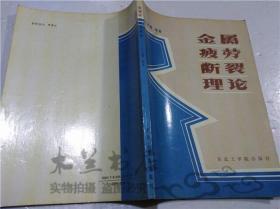 金属疲劳断裂理论 才庆魁 东北工学院出版社 1989年9月 16开平装