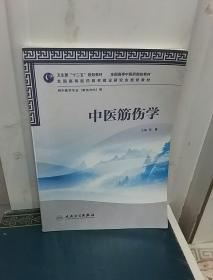 全国高等中医药院校教材:中医筋伤学