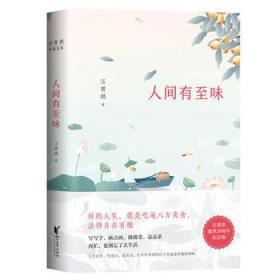 汪曾祺典藏文集:人间有至味