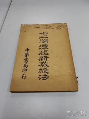 《十二路潭腿新教授法》一册全,王怀琪