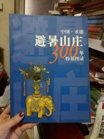 中国承德避暑山庄300年特展图录【书架4】