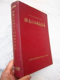 云南省南盘江流域综合利用规划报告(附图)  16开布面精装407页厚本、