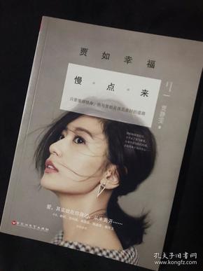 著名演员贾静雯签名      贾如幸福慢点来