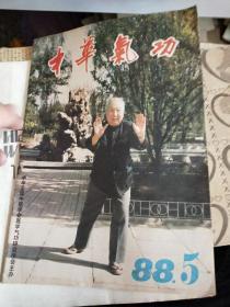中华气功 1988.5