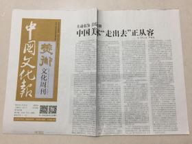 中国文化报 2018年 1月28日 星期日 第7967期 今日8版 邮发代号:1-115