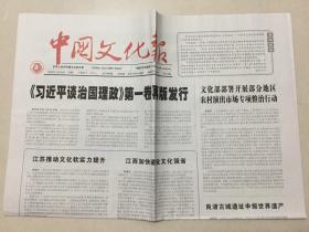 中国文化报 2018年 1月29日 星期一 第7968期 今日8版 邮发代号:1-115