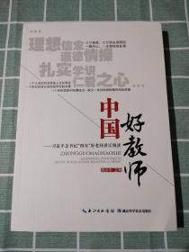 """中国好教师——习总书记""""四有""""好老师讲话解读"""