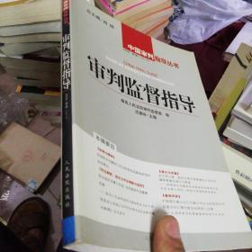 审判监督指导.2004年第4辑(总第16辑)