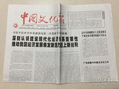 中国文化报 2018年 2月1日 星期四 第7971期 今日12版 邮发代号:1-115