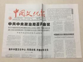 中国文化报 2018年 1月31日 星期三 第7970期 今日8版 邮发代号:1-115