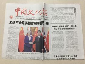 中国文化报 2018年 2月2日 星期五 第7972期 今日12版 邮发代号:1-115