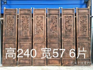 中式复古杉木雕花屏风隔扇,六片一套,单片高240cm,宽57cm。雕工细腻,生动形象,无修无补,成色尺寸见图,可用来做办公室、书房、别墅会所、茶馆茶社等装饰品。
