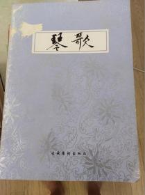 琴歌---古代琴曲词谱五线谱  83年初版,包快递