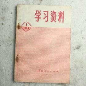 文革《学习资料》1974年第三期 湖北人民出版社