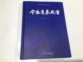 建国60周年优秀中篇小说图文本:今夜有暴风雪  4折......