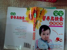 宝宝营养饮食全程指导