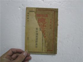 民国版 增补应世杂文(香江牖民书社)注:该书封面缺大半页,缺封底