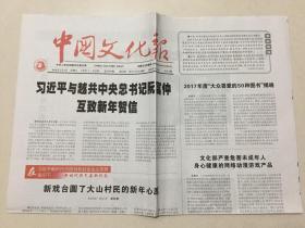 中国文化报 2018年 2月9日 星期五 第7979期 今日8版 邮发代号:1-115