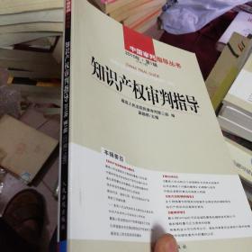 知识产权审判指导 2010年第1辑 总第15辑