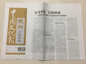 中国文化报 2018年 2月11日 星期日 第7981期 今日8版 邮发代号:1-115